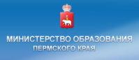 Министерство образования пермского края конкурс